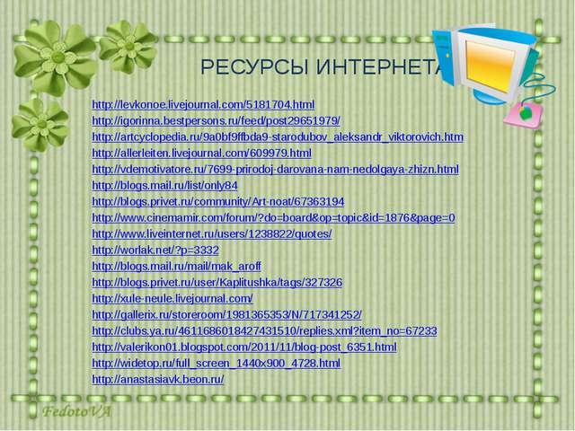 РЕСУРСЫ ИНТЕРНЕТА: http://levkonoe.livejournal.com/5181704.html http://igori...