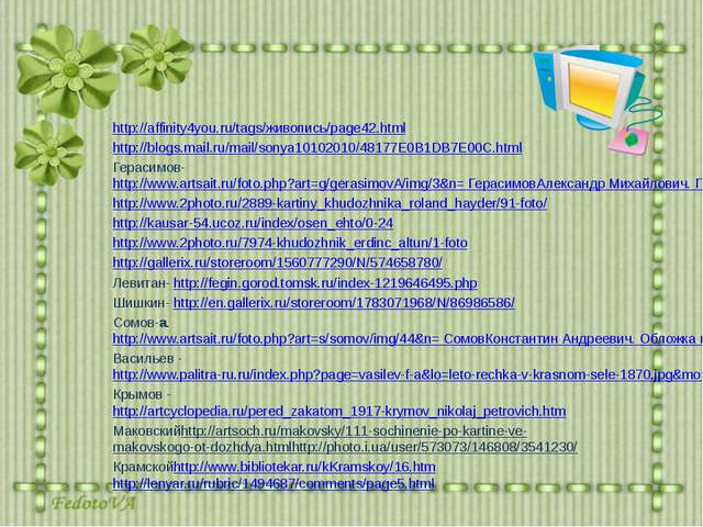 http://affinity4you.ru/tags/живопись/page42.html http://blogs.mail.ru/mail/so...