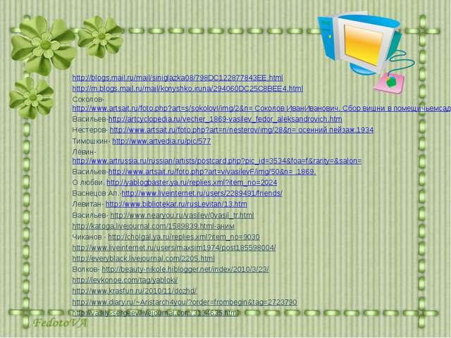 http://blogs.mail.ru/mail/siniglazka08/798DC122877843EE.html http://m.blogs.m...