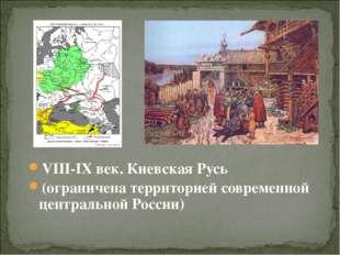 VIII-IX век. Киевская Русь (ограничена территорией современной центральной Ро