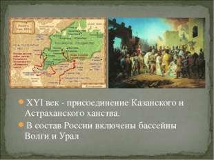 XYI век - присоединение Казанского и Астраханского ханства. В состав России в