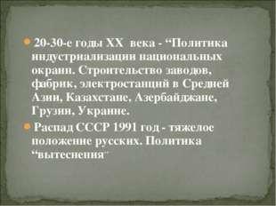 """20-30-е годы XX века - """"Политика индустриализации национальных окраин. Строит"""