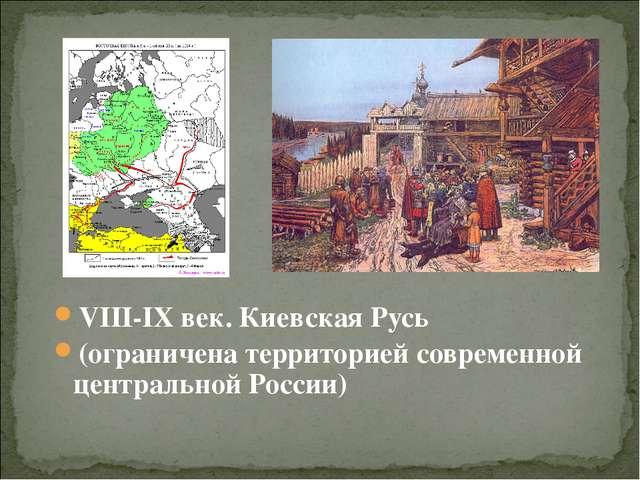 VIII-IX век. Киевская Русь (ограничена территорией современной центральной Ро...