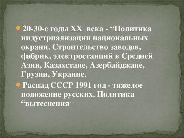 """20-30-е годы XX века - """"Политика индустриализации национальных окраин. Строит..."""