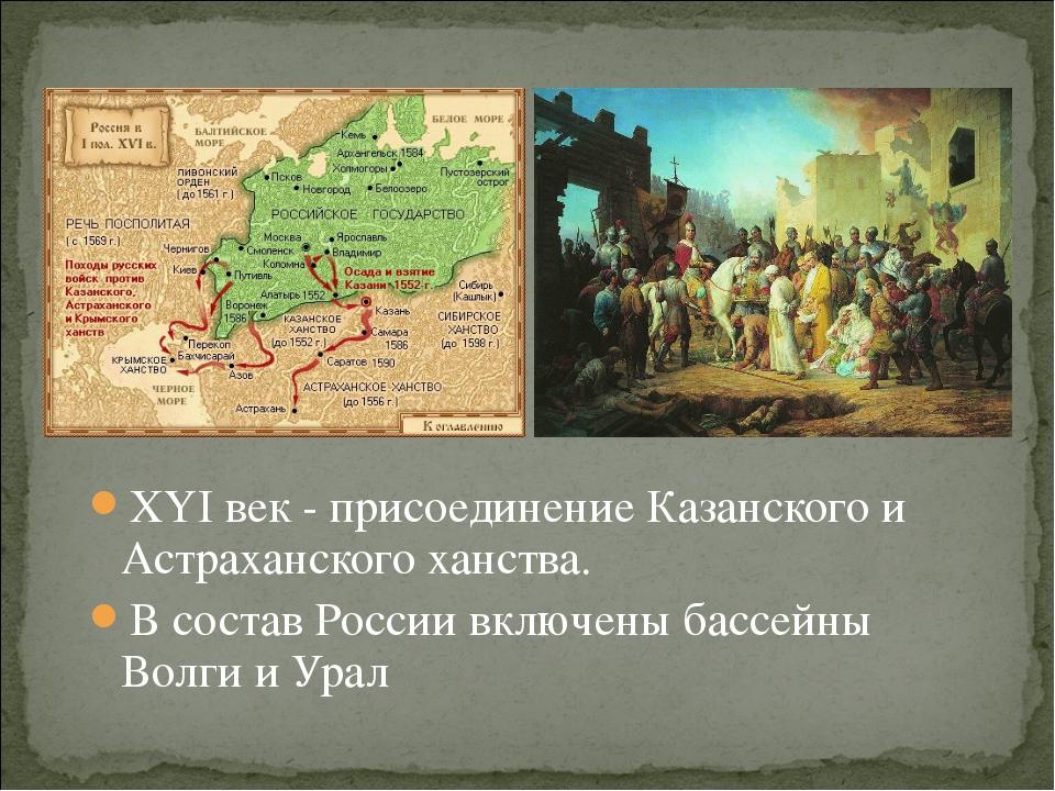 XYI век - присоединение Казанского и Астраханского ханства. В состав России в...