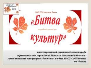 интегрированный социальный проект среди образовательных учреждений Москвы и
