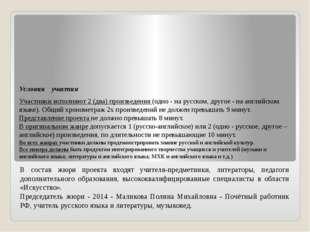 Условия участия Участники исполняют 2 (два) произведения (одно - на русском,