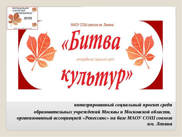 интегрированный социальный проект среди образовательных учреждений Москвы и...