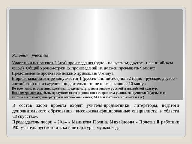 Условия участия Участники исполняют 2 (два) произведения (одно - на русском,...