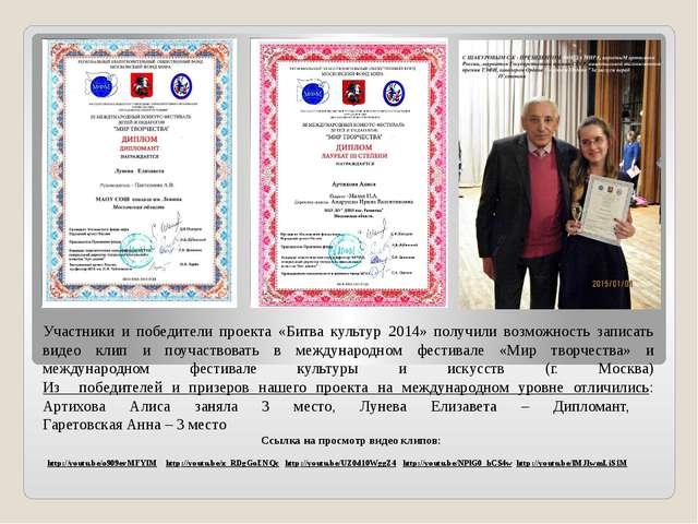 Участники и победители проекта «Битва культур 2014» получили возможность зап...