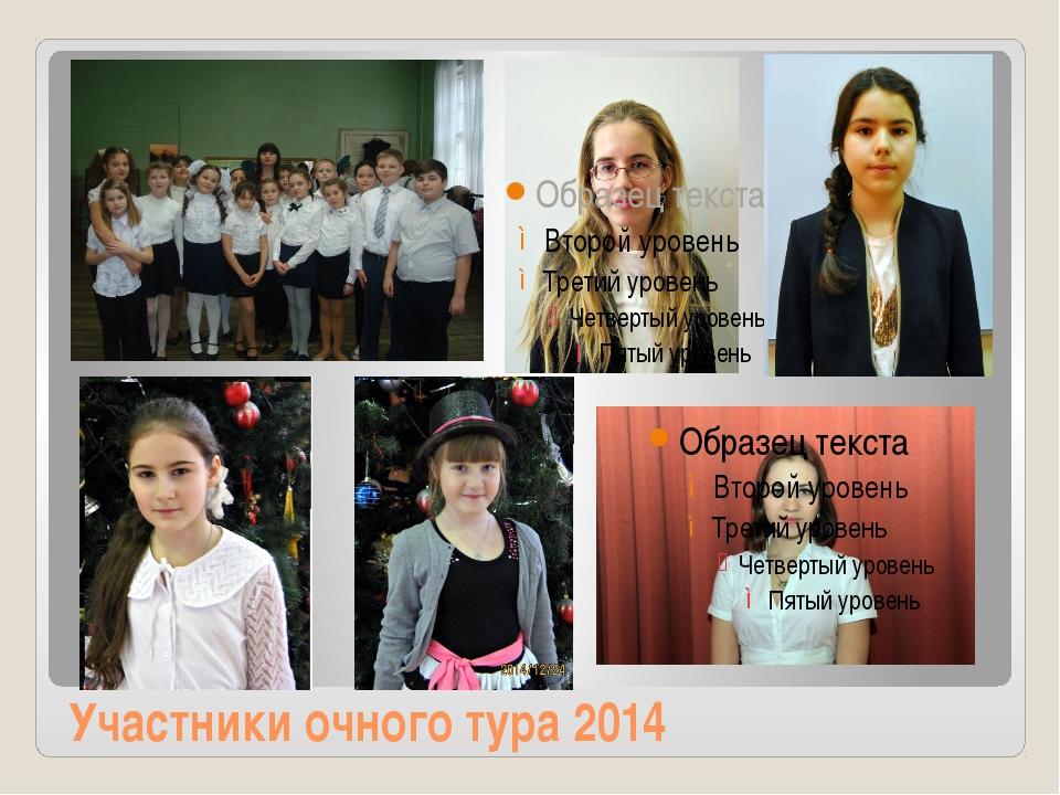 Участники очного тура 2014