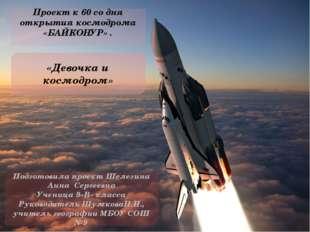Проект к 60 со дня открытия космодрома «БАЙКОНУР» . «Девочка и космодром» Под