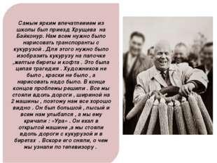 Самым ярким впечатлеиием из школы был приезд Хрущева на Байконур. Нам всем ну