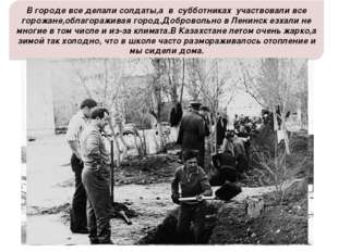 В городе все делали солдаты,а в субботниках участвовали все горожане,облагора