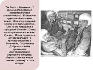 Так было с Климуком . У космонавтов главное-психологическая совместимость . Е