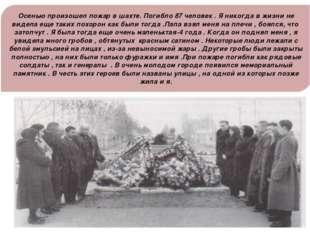 Осенью произошел пожар в шахте. Погибло 87 человек . Я никогда в жизни не вид