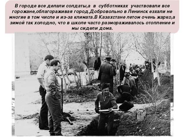 В городе все делали солдаты,а в субботниках участвовали все горожане,облагора...