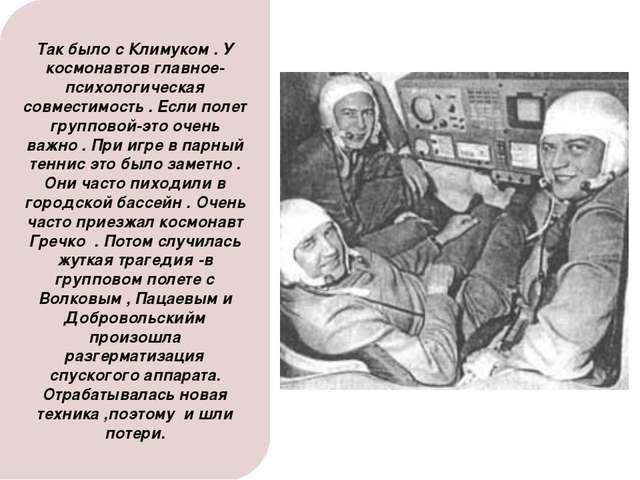 Так было с Климуком . У космонавтов главное-психологическая совместимость . Е...