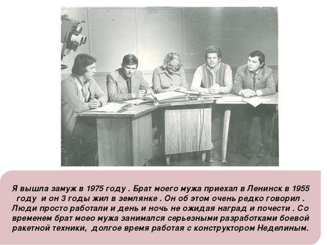 Я вышла замуж в 1975 году . Брат моего мужа приехал в Ленинск в 1955 году и о...
