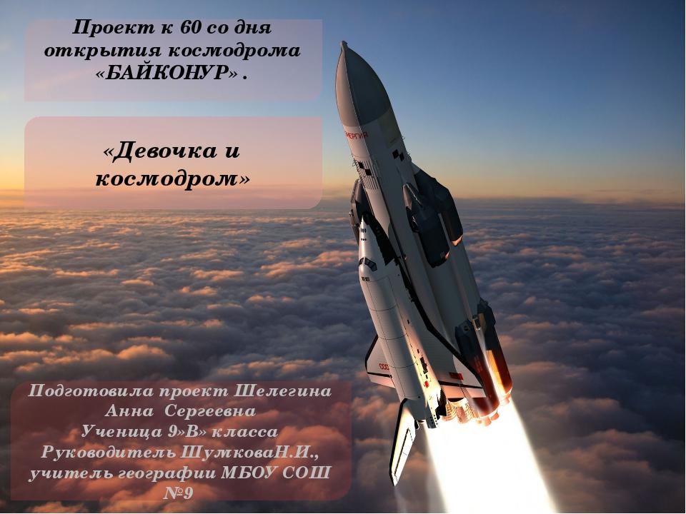 Проект к 60 со дня открытия космодрома «БАЙКОНУР» . «Девочка и космодром» Под...