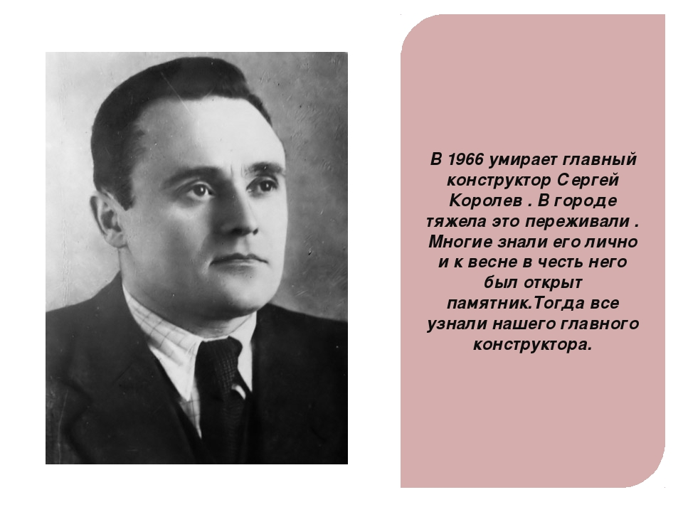 В 1966 умирает главный конструктор Сергей Королев . В городе тяжела это переж...