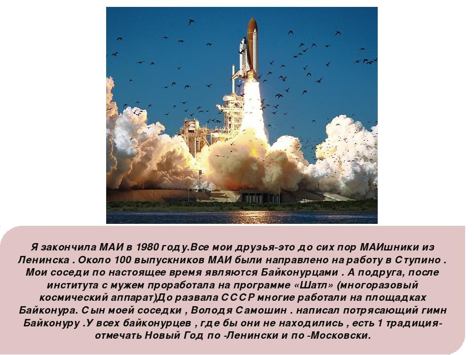 Я закончила МАИ в 1980 году.Все мои друзья-это до сих пор МАИшники из Ленинск...
