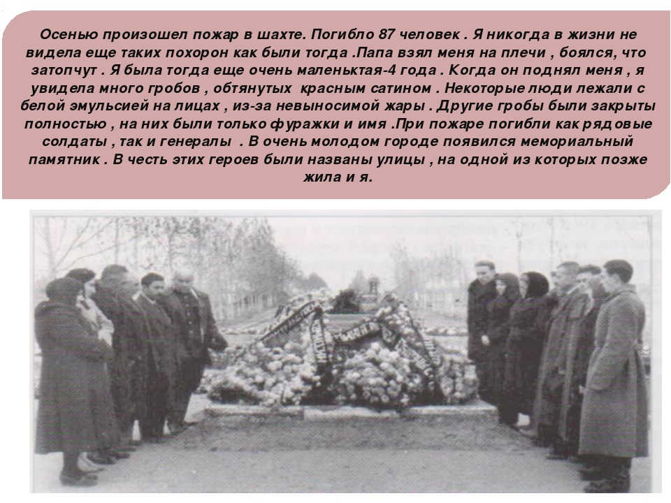 Осенью произошел пожар в шахте. Погибло 87 человек . Я никогда в жизни не вид...