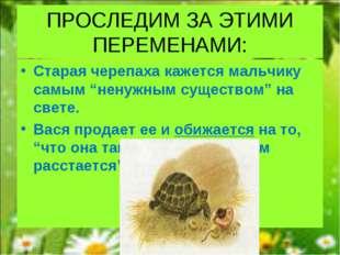 """ПРОСЛЕДИМ ЗА ЭТИМИ ПЕРЕМЕНАМИ: Старая черепаха кажется мальчику самым """"ненужн"""