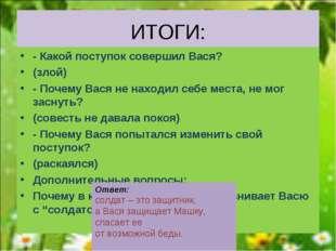 ИТОГИ: - Какой поступок совершил Вася? (злой) - Почему Вася не находил себе м