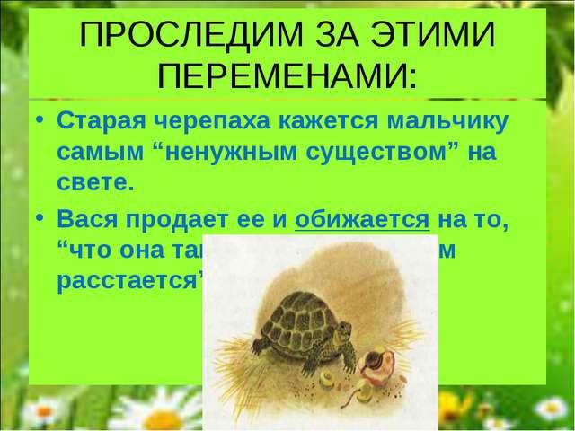 Нагибин Старая Черепаха Сочинение