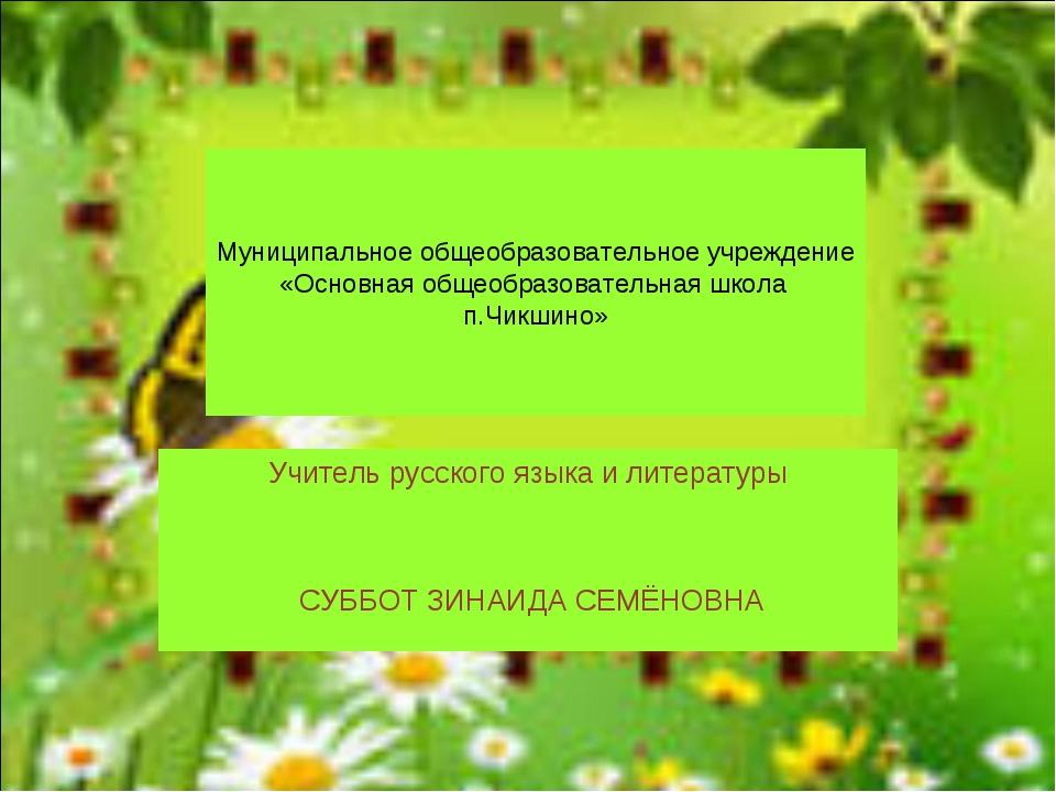 Муниципальное общеобразовательное учреждение «Основная общеобразовательная шк...