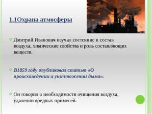 1.1Охрана атмосферы Дмитрий Иванович изучал состояние и состав воздуха, химич