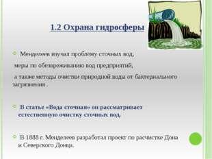 1.2 Охрана гидросферы Менделеев изучал проблему сточных вод, меры по обезвреж