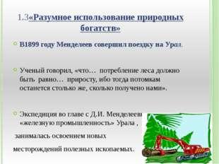 1.3«Разумное использование природных богатств» В1899 году Менделеев совершил