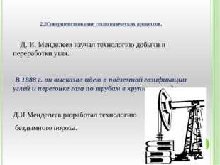 2.2Совершенствование технологических процессов. Д. И. Менделеев изучал техно