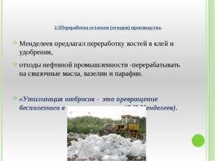 2.3Переработка остатков (отходов) производства. Менделеев предлагал перерабо