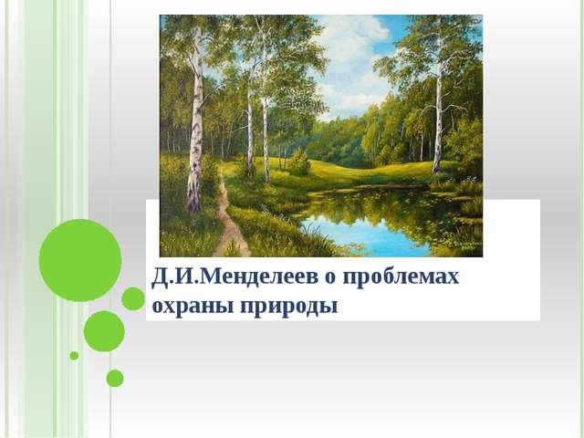 Д.И.Менделеев о проблемах охраны природы