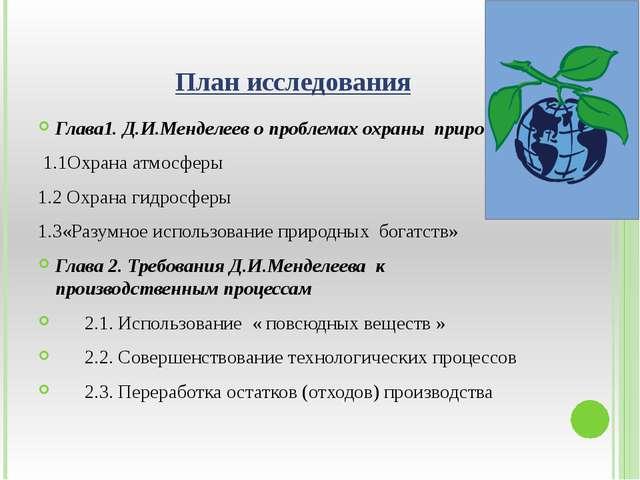 План исследования Глава1. Д.И.Менделеев о проблемах охраны природы 1.1Охрана...