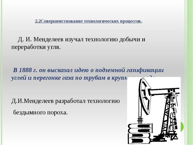 2.2Совершенствование технологических процессов. Д. И. Менделеев изучал техно...