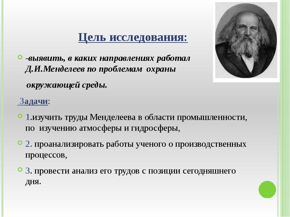 Цель исследования: -выявить, в каких направлениях работал Д.И.Менделеев по пр...