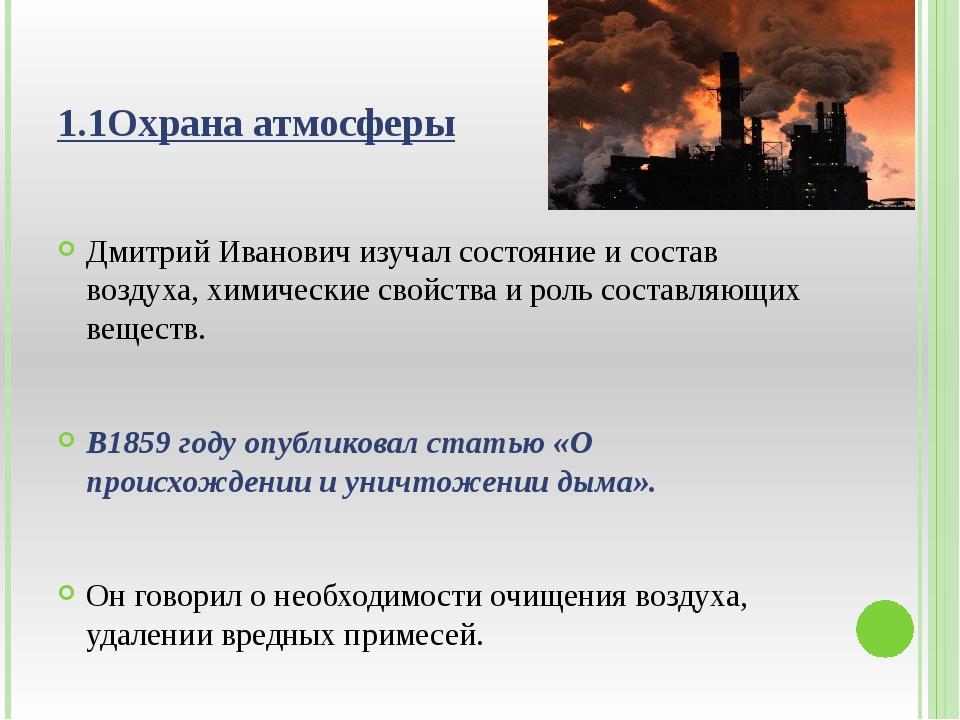 1.1Охрана атмосферы Дмитрий Иванович изучал состояние и состав воздуха, химич...