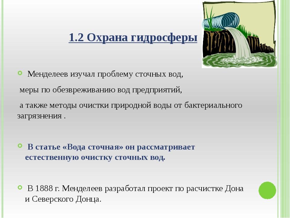 1.2 Охрана гидросферы Менделеев изучал проблему сточных вод, меры по обезвреж...