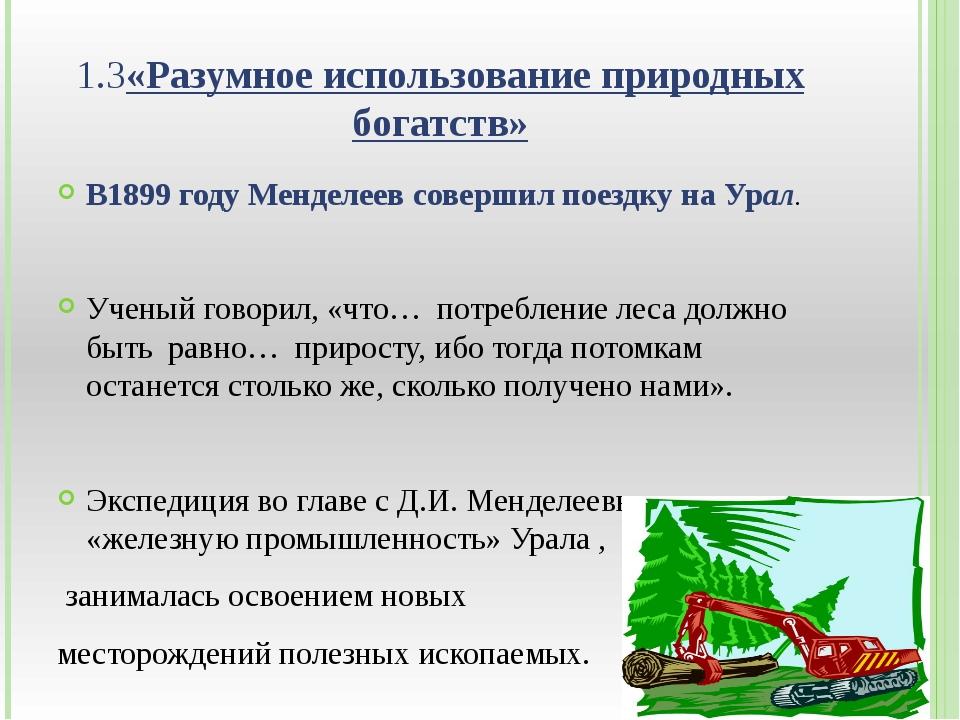 1.3«Разумное использование природных богатств» В1899 году Менделеев совершил...