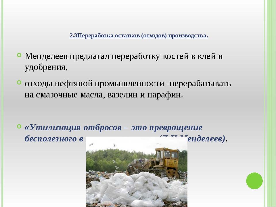 2.3Переработка остатков (отходов) производства. Менделеев предлагал перерабо...