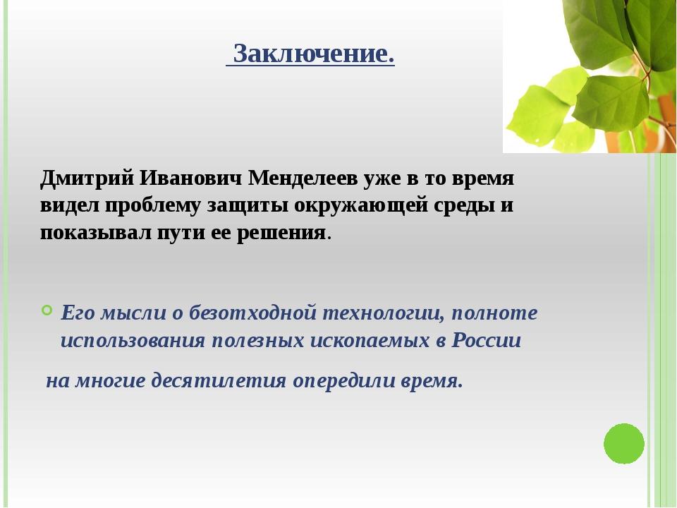 Заключение. Дмитрий Иванович Менделеев уже в то время видел проблему защиты...
