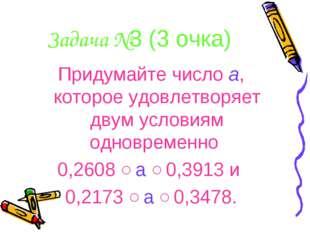 Задача №3 (3 очка) Придумайте число а, которое удовлетворяет двум условиям од