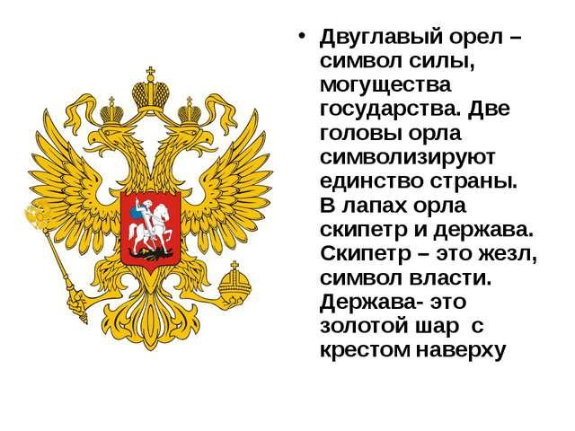 Двуглавый орел – символ силы, могущества государства. Две головы орла символи...