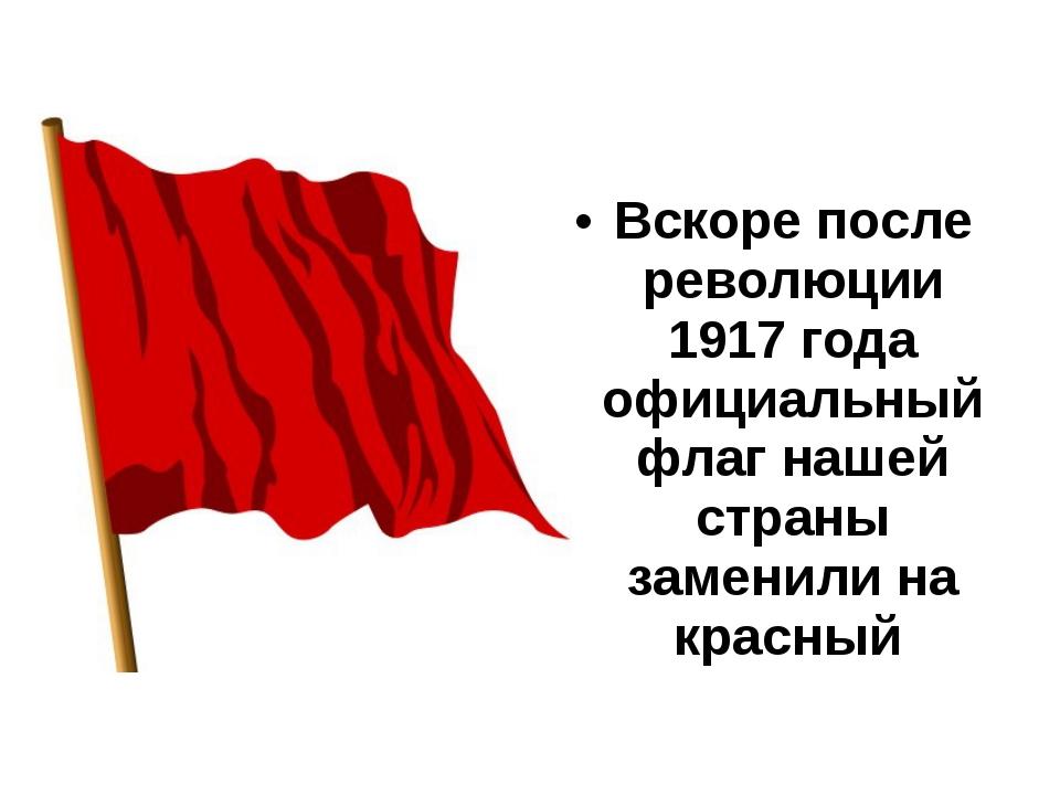 Вскоре после революции 1917 года официальный флаг нашей страны заменили на кр...