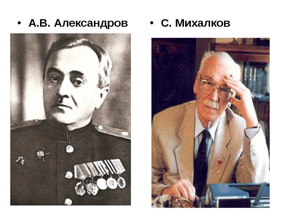 А.В. Александров С. Михалков