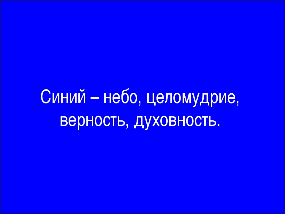 Синий – небо, целомудрие, верность, духовность.